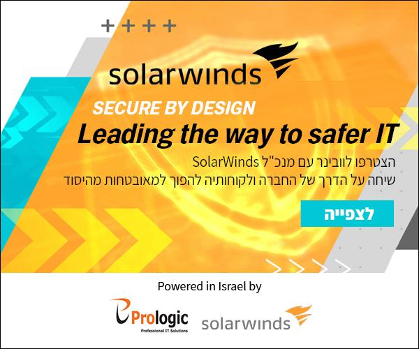 Secure by Design | Our Plan for a Safer SolarWinds and Customer Community
